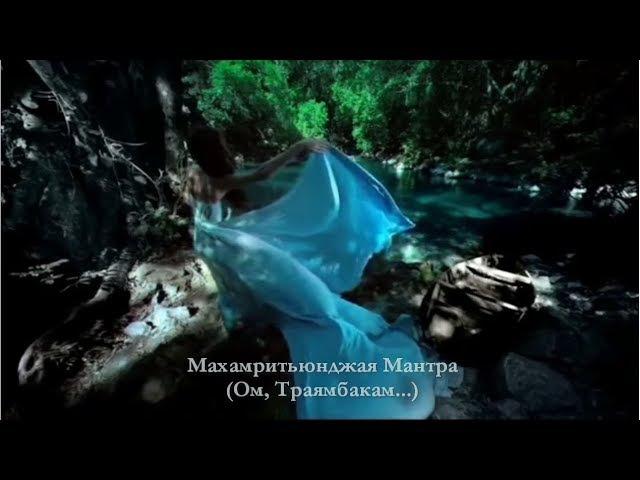 Maha Mrityunjaya Mantra 108 раз. Мантра здоровья, долголетия и омоложения, побеждающая смерть.