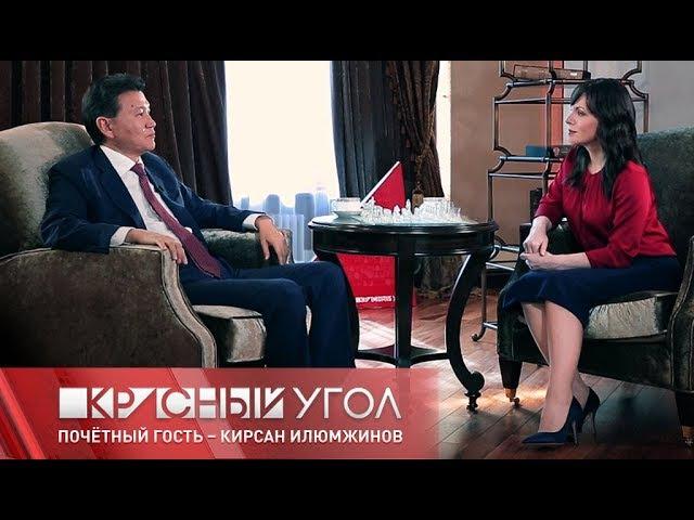 Красный угол с Еленой Шаройкиной. В гостях Кирсан Илюмжинов