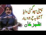 Pashto New Songs 2016 Pashto New song 2017 By Azhar Khan