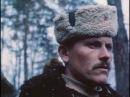 В лесах под Ковелем. 2 серия (1984) Военный | Фильмы. Золотая коллекция