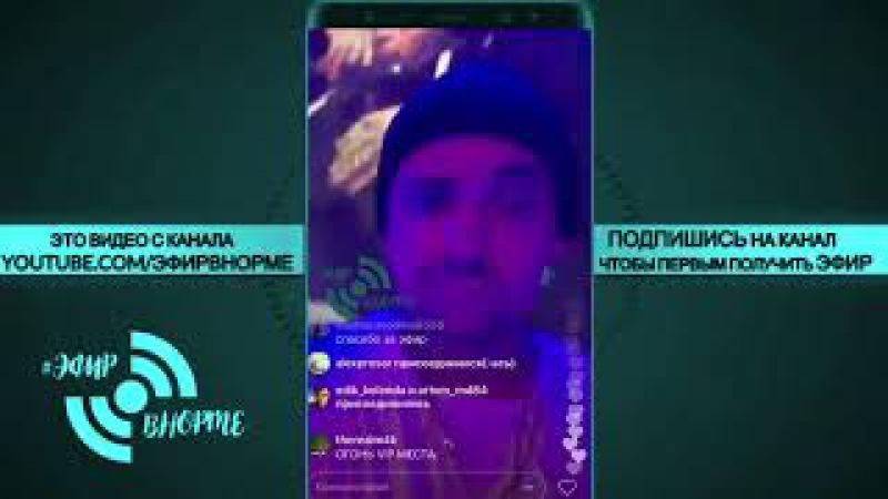 ГУФ СЛИМ (GuSli) BARak O'Mama Бар Воронеж Live 9/11/17
