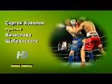 Сергей Ковалев vs. Вячеслав Шабранский (лучшие моменты)720p50fps