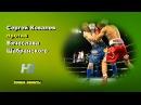 Сергей Ковалев vs. Вячеслав Шабранский (лучшие моменты)|720p|50fps