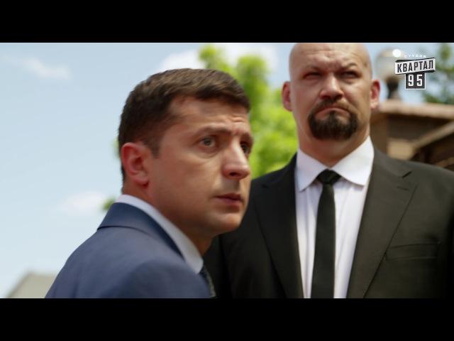 Слуга народа 2 сезон (17-20) серии