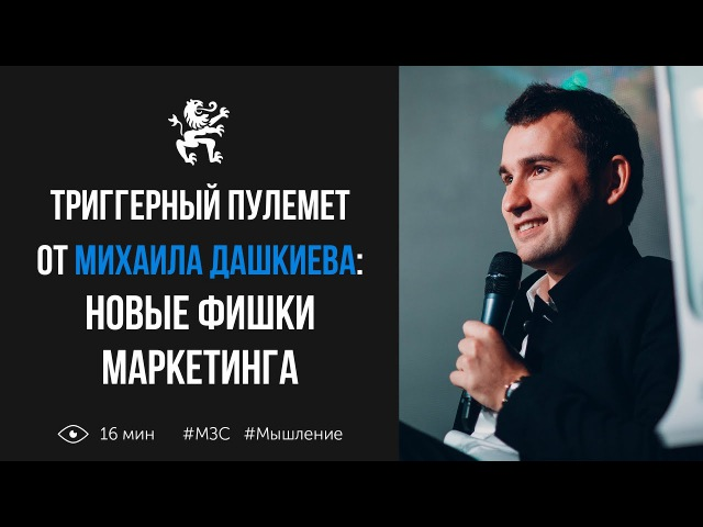 Триггерный пулемет от Михаила Дашкиева: новые фишки маркетинга