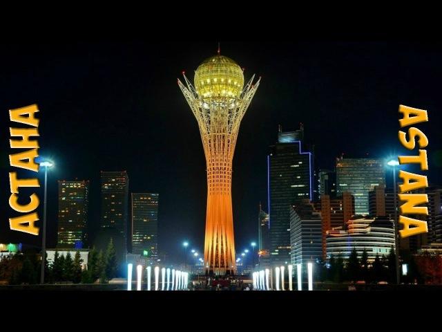 Астана столица нового мирового порядка