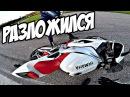 Падение на Yamaha R1 Разыграй Kawasaki