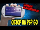 PSP GO обзор