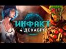 Инфакт от 04 12 2017 игровые новости Jak and Daxter DayZ PUBG Fortnite Life is Strange…