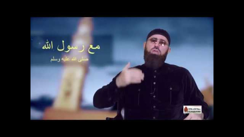 Вместе с Посланником Аллаха мир ему и благословение Аллаха (1 часть)