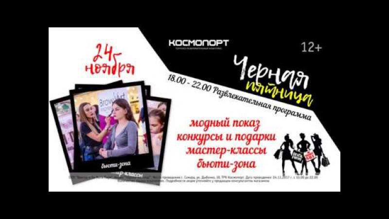 Черная пятница в ТРК Космопорт 24.11.17_анонс