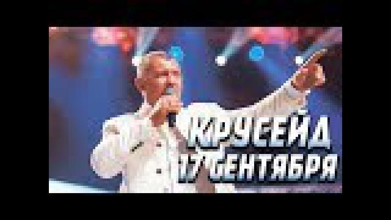 КИЕВ | КРУСЕЙД РАЗРУШЕНИЕ НАВЕДЕННОГО ПРОКЛЯТИЯ | Апостол Владимир Мунтян |