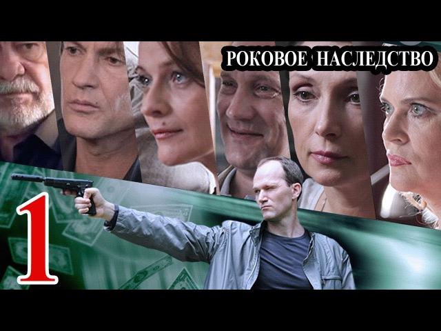Роковое наследство / Параллельная жизнь 1 серия 2014 детектив приключения сериал