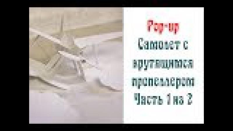 Практика Pop-up. Сюжетная Pop-up конструкция Самолет с пропеллером /Часть1