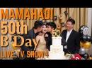 MAMAHADI 50th Birthday Party Fabulous Fifty VIRAL Masuk TV show
