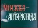 Москва - Антарктида. 1962г.