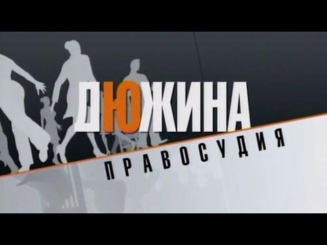 Дюжина правосудия 12 серия (2007)