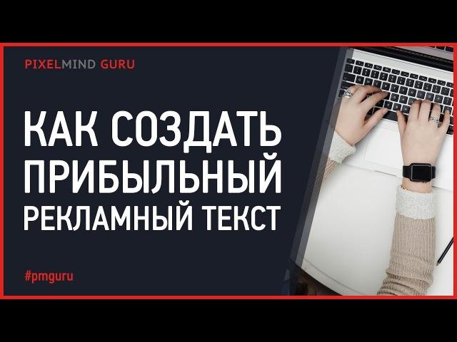 Как быстро создать прибыльный рекламный текст: 4 секрета от Ивана Зимбицкого