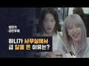 171128 EXID @ After my mom(x) my boss(O) goes to bed! Ep. EXID
