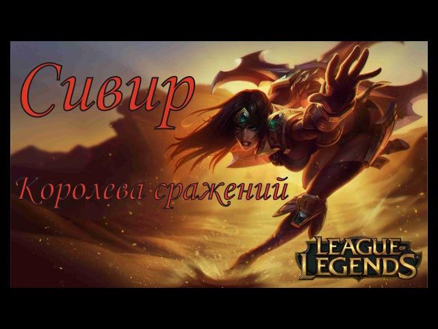 Сивир Sivir Королева сражений League of Legends