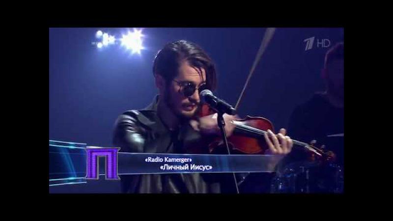 Radio Kamerger - Personal Jesus (Depeche Mode cover) [The Winner]