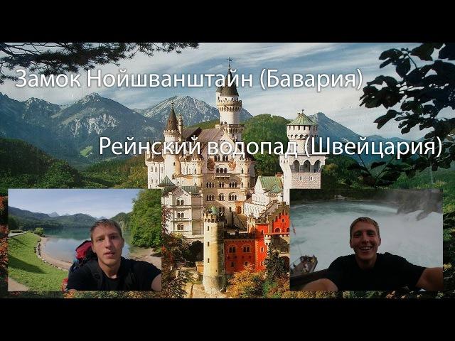 Беларус в замке Нойшванштайн? Озеро Баварии и водопад Швейцарии.