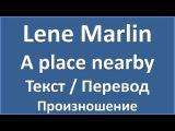 Английский по песням Lene Marlin - A Place Nearby (текст, произношение, перевод, lyrics)