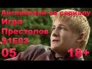 Английский по сериалам Игра Престолов - Сезон 1 - E02 - Part 5 диалоги, субтитры