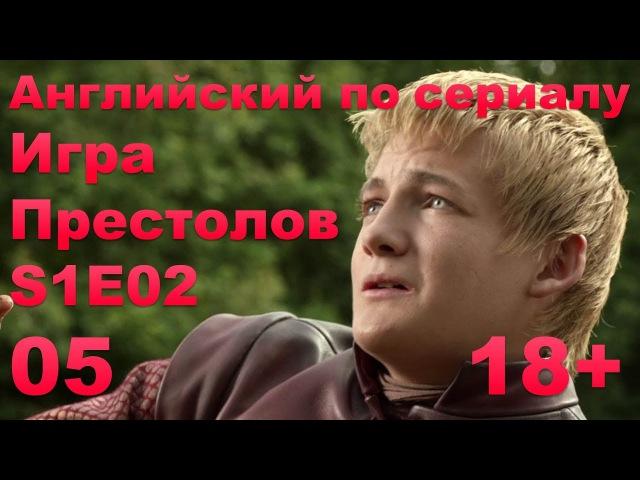 Английский по сериалам: Игра Престолов - Сезон 1 - E02 - Part 5 (диалоги, субтитры)