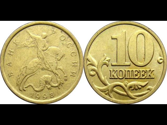 10 копеек 1998 года М Погодовка современной России