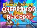 ХУДШИЙ МУЛЬТФИЛЬМ ГОДА Эмоджи Фильм 2017 Отзыв