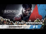 Dishonored: Death of Outsider - Олег - 1 выпуск