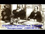 Под суд за домашнее чтение Библии (Из романа Льва Толстого Воскресенье, 1889 г)