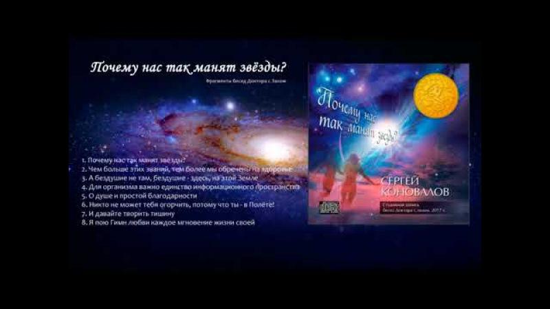 Беседы Доктора 2015 - 2017 гг / Doctor's recorded lectures and Talks / Sergey Konovalov