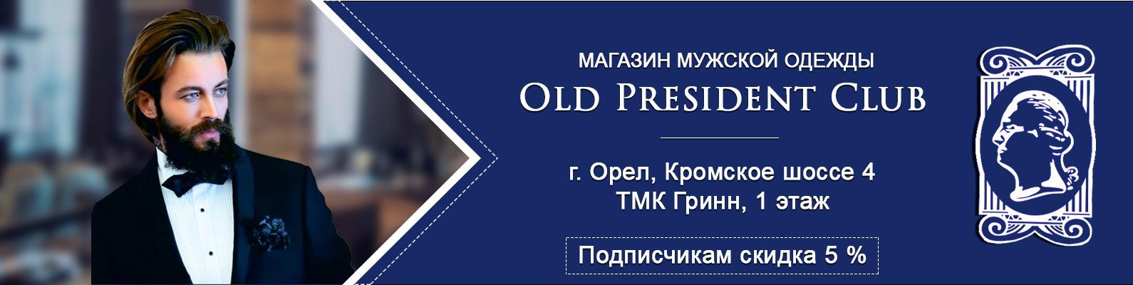 e9d66b48e9a Магазин мужской одежды Old President Club г.Орел