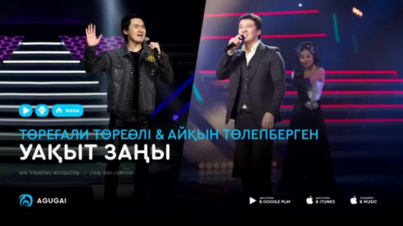 Торегали Тореали Айкын Толепберген - Уақыт заңы (аудио).mp4