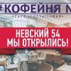 КОФЕЙНЯ №1 l DEL MAR group 24/7