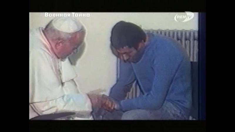 Покушение на Папу Римского (Военная тайна)