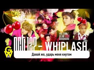 [GW] NCT 127 – Whiplash [рус.саб]