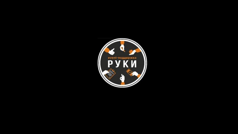 Welcome-day для клиентов 2gis от event-агенства Праздничный Экспресс г. Казань