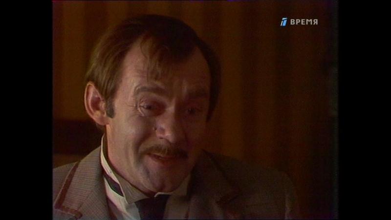 Попечители.(2 серия из 2) 1982.(СССР. фильм-драма)