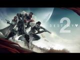 Играем в Destiny 2 - Спасаем Мир!