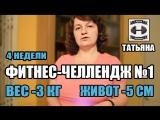 УЧАСТНИЦА ТАТЬЯНА. ФИТНЕС-ЧЕЛЛЕНДЖ №1. 5.10.17-5.12.17
