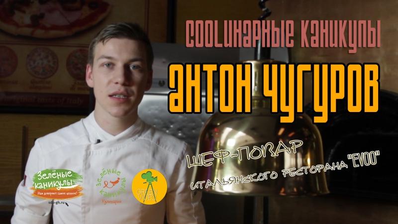 Анонс на смену от шеф-повара итальянского ресторана EVOO Антона Чугурова