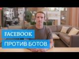 Facebook удалил тысячи фейковых аккаунтов