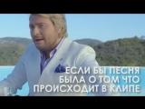 Николай Басков - Обниму тебя (Если Бы Песня Была О Том Что Происходит В Клипе)