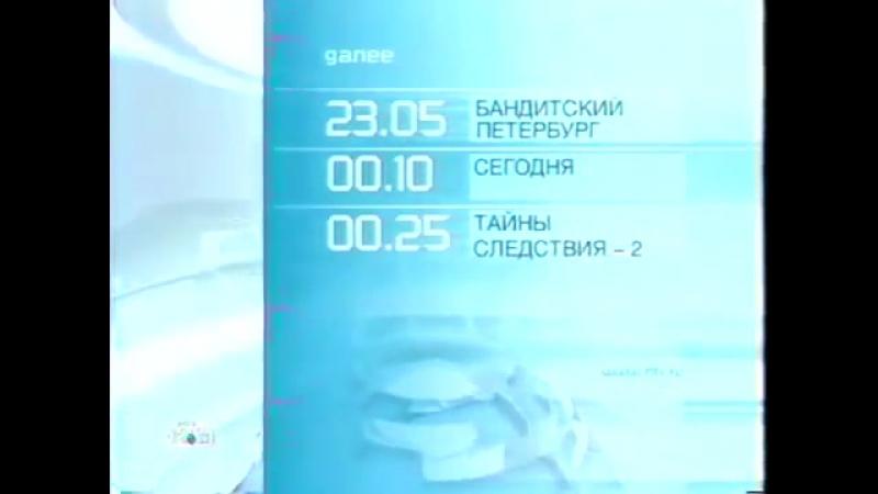 Программа передач НТВ 2003