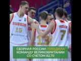 Сборная Россия обыграла Великобританию 82:70