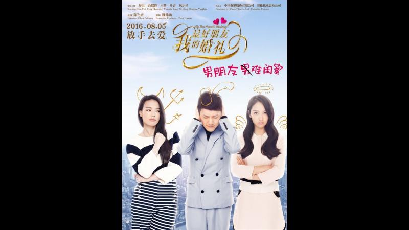 Фильм Свадьба моего лучшего друга | My Best Friend's Wedding | Wo Zui Hao Peng you De Hun Li