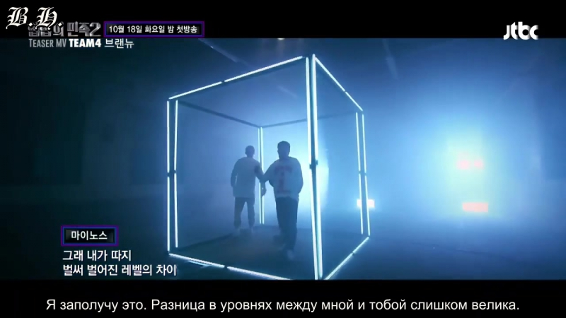Хип-хоп нация 2 сезон рус саб/Hip-Hop Tribe 2 TEAM4 Brand New P-Type Minos ХанХэ rus sub